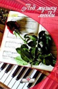 Под музыку любви