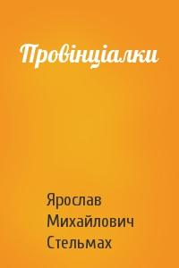 Ярослав Михайлович Стельмах - Провінціалки