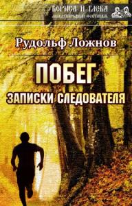 Рудольф Ложнов - Побег. Записки следователя