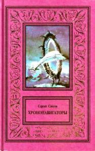 Сочинения в 3 томах. Том 3. Хрононавигаторы
