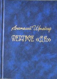 Анатолий Штейгер - Мертвое «да»