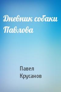 Дневник собаки Павлова