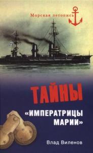 Влад Виленов - Тайны «Императрицы Марии»