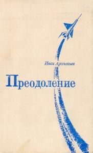 Иван Арсентьев - Преодоление