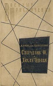 """Сотрудник ЧК. """"Тихая"""" Одесса"""
