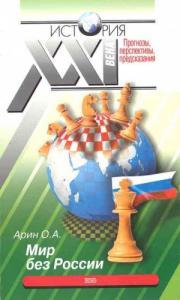 Олег Арин - Мир без России