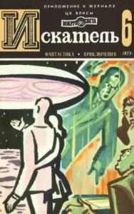 Искатель. 1975. Выпуск №6