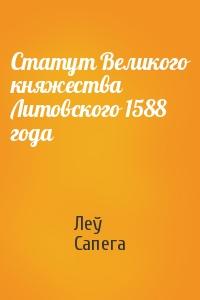 Статут Великого княжества Литовского 1588 года