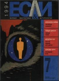 «Если», 1994 № 07