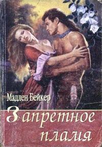 Мэдлин Бейкер - Запретное пламя