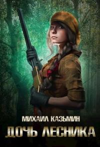Михаил Казьмин - Дочь лесника