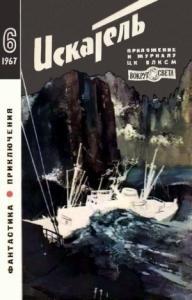 Искатель. 1967. Выпуск №6
