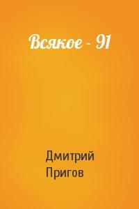Всякое - 91