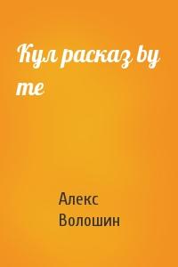 Кул расказ by me