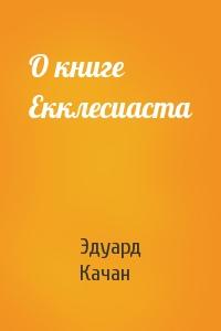 О книге Екклесиаста