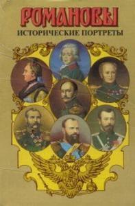 Исторические портреты. 1762-1917. Екатерина II - Николай II