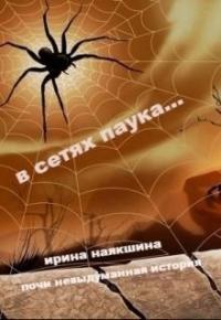 В сетях паука... (СИ)