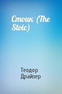 Стоик (The Stoic)