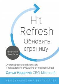 Обновить страницу. О трансформации Microsoft и технологиях будущего от первого лица