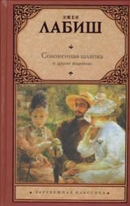 Эжен Лабиш - Соломенная шляпка