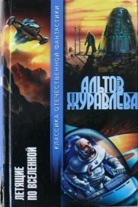 Летящие по Вселенной (сборник)