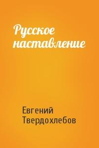 Русское наставление