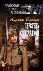 Андраш Беркеши - Перстень с печаткой