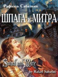 Шпага и митра