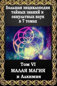 Малая магия и алхимия