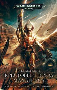 Крестовый поход Махариуса