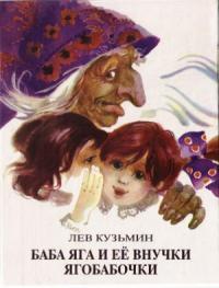 Лев Кузьмин - Баба Яга и ее внучки Ягобабочки