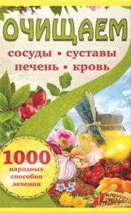 Наталья Костина-Кассанелли - Очищаем сосуды, суставы, печень, кровь. 1000 народных способов лечения