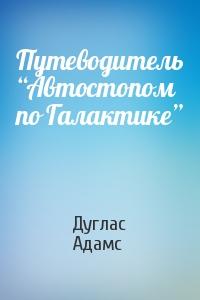 """Путеводитель """"Автостопом по Галактике"""""""