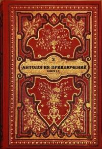 Антология приключений-3. Книги 1-9