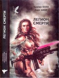 Брайан Болл, Карл Шеер - Легион смерти (сборник)