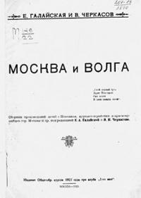 Москва и Волга