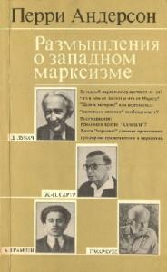 Размышления о западном марксизме
