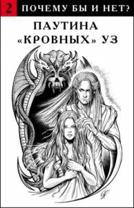 """Паутина """"кровных"""" уз"""