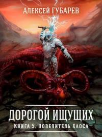 Книга 5 Повелитель Хаоса