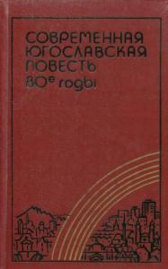Современная югославская повесть. 80-е годы