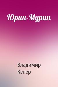 Юрин-Мурин