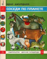 Соседи по планете: Домашние животные