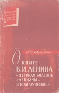 """О книге В.И. Ленина «Детская болезнь """"левизны"""" в коммунизме»"""