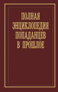 Полная энциклопедия попаданцев в прошлое