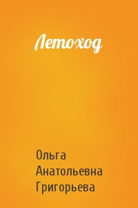 Ольга Григорьева - Летоход