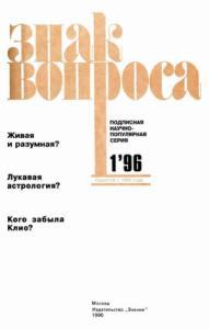 Алим Войцеховский, Александр Арефьев, Иван Емельянов - ЗНАК ВОПРОСА 1996 № 01
