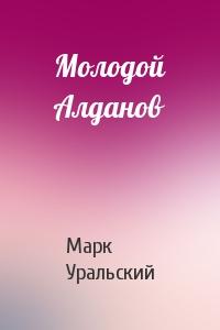 Молодой Алданов