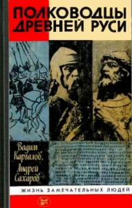 Андрей Сахаров, Вадим Каргалов - Полководцы Древней Руси