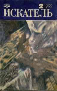 Искатель. 1992. Выпуск №2