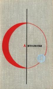 Библиотека современной фантастики. Том 5. Антология фантастических рассказов